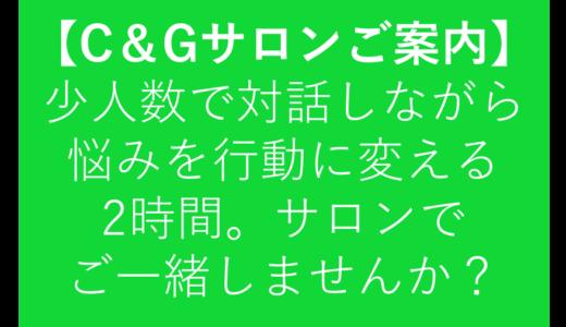 チャレンジ&グローサロン開催(オンラインにて5/27木曜日)のお知らせです!