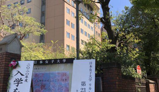 日本女子大学様リカレント教育課程にてキャリアマネジメント講座を担当いたします